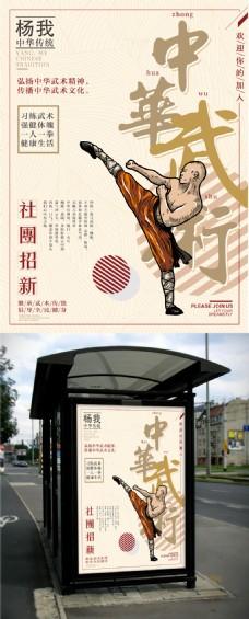 复古传承中华武术社团招新海报