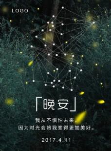 星空晚安宣传海报