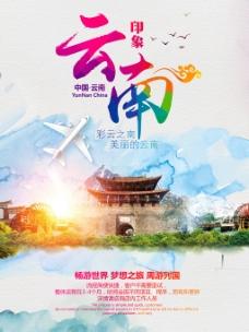 云南印象旅游海报设计