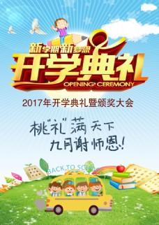 2017开学典礼颁奖大会海报