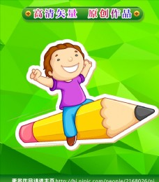 卡通儿童素材 矢量学生