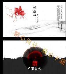 中国风水墨花名片