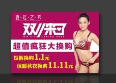 内衣店双十一海报 11.11