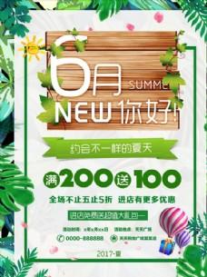 6月你好绿色清新促销海报