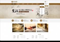 互联网金融首页设计
