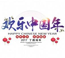 欢乐中国年艺术字
