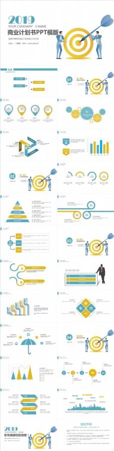 商业计划书创业计划书项目融资ppt模板