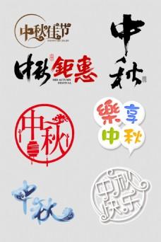 高清简约中秋节字体设计