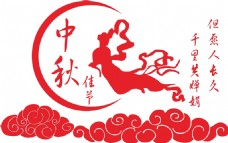 中秋节字体祥云设计