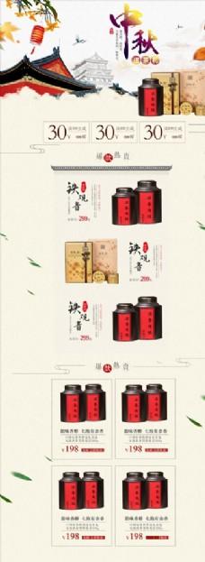 水墨画中国风中秋茶叶首页淘宝