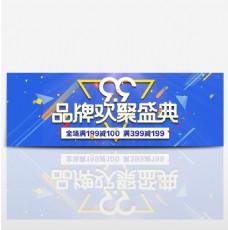 蓝色炫酷99品牌欢聚盛典电商淘宝促销海报banner