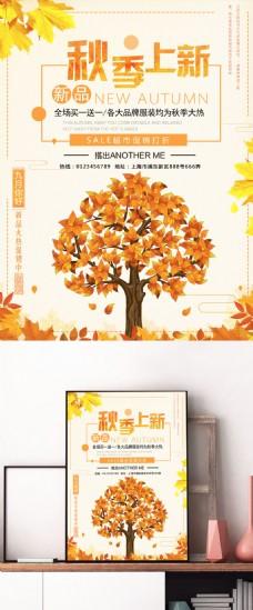 商场秋季上新促销海报