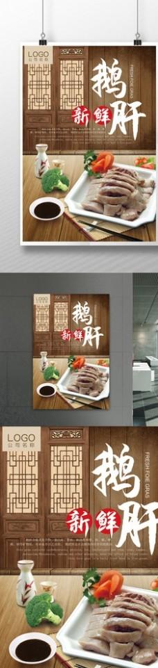 美食鹅肝菜牌广告