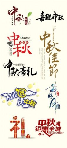 中秋节字体排版