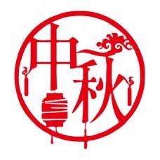 红色中秋节字体元素
