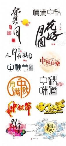 简约创意中秋节字体设计元素