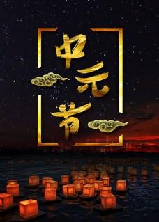 中元节清新节日海报
