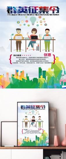 创意个性简洁招生海报设计