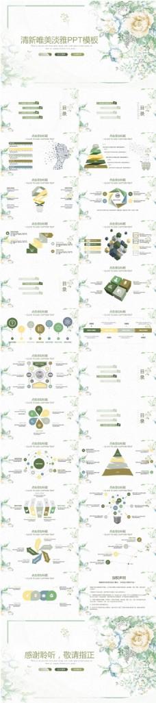银行金融理财行业工作通用ppt模版下载
