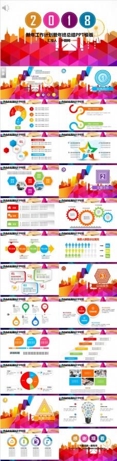 新年工作计划暨年终总结PPT模板