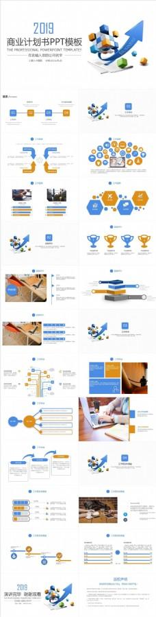 简洁商务工作汇报商业计划书PPT模板