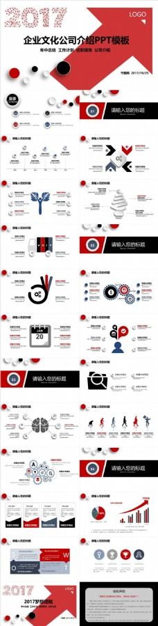 公司介绍产品宣传企业文化工作汇报计划总结通用商务PPT模版