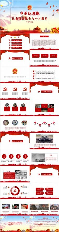 中国红旗飘铁血纪念抗战胜利72周年PPT模板