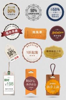 秋季清仓特价天猫淘宝标签模板素材新品