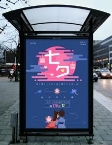 扁平化七夕节日海报