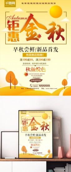 金色黄色钜惠金秋秋季促销海报