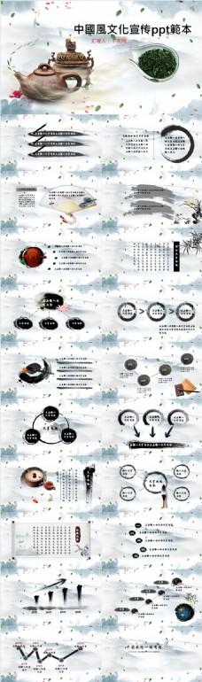 中國風文化宣传ppt模板