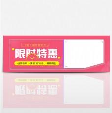 红色方框钟表限时特惠超市狂欢节电商海报淘宝banner