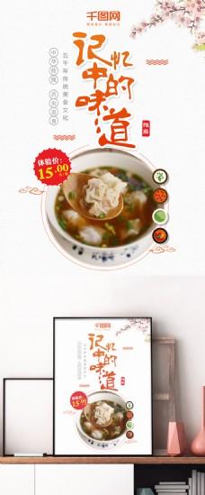 白色传统早餐中华文化美食海报