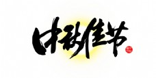 水墨中秋节字体元素