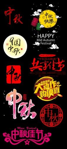 高清古典中秋节字体设计