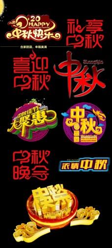 创意中秋节字体设计