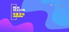 紫色秋季新品服装限量发布电商大促海报