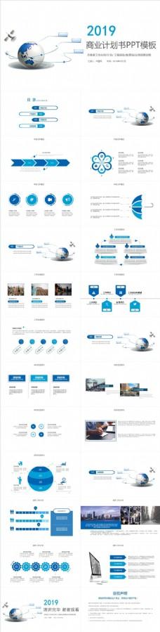 商务通用年终工作总结新年计划PPT模板