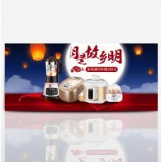 夜空红布孔明灯小家电中秋节淘宝banner电商海报