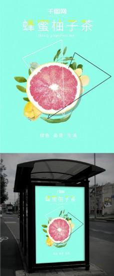 纯简约绿色清新饮料果汁蜂蜜柚子茶促销海报