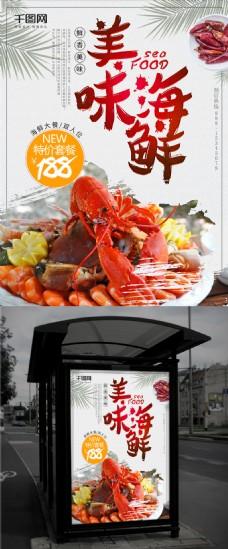 美味海鲜清新海味促销宣传海报