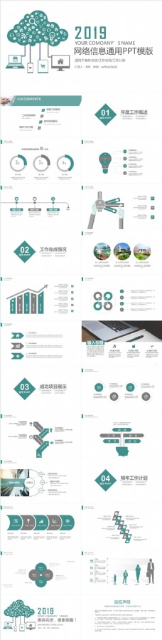 网络信息汇报季度报告工作计划ppt模板设计