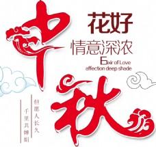 中秋节字体元素设计
