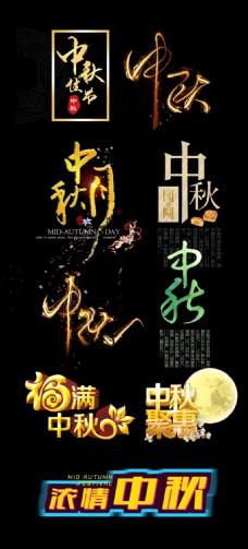 酷炫创意中秋节字体元素