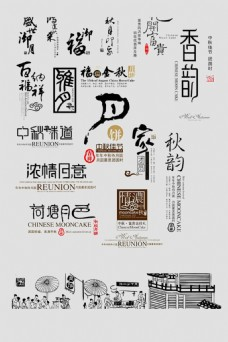 中国风简约中秋节字体设计