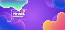 紫色秋季新品服饰电商大促海报
