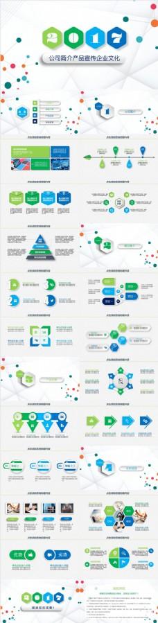 微粒体公司介绍产品宣传企业文化PPT模版