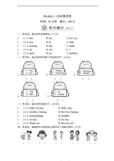 三年级上英语上册 Module 1 达标测试卷