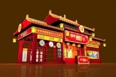 红色食品商品展览模型