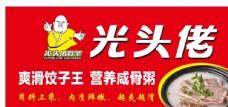 饺子王 咸骨粥